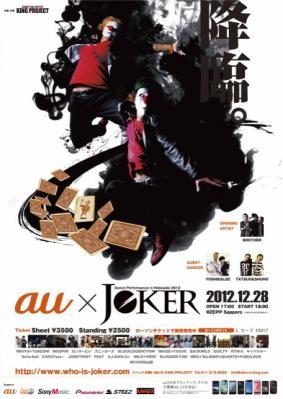 jokerポスター