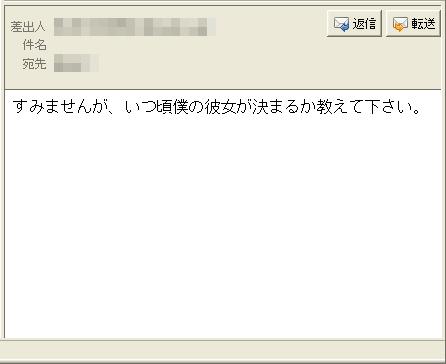 会員様からの変なメール1
