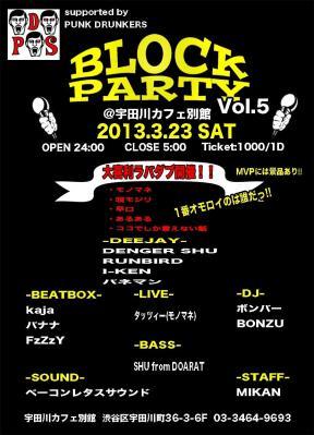 3:23渋谷 block party