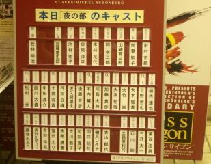 20120830ミス・サイゴン2