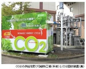 Saga-city_CCU_toshiba_ plant factory_image