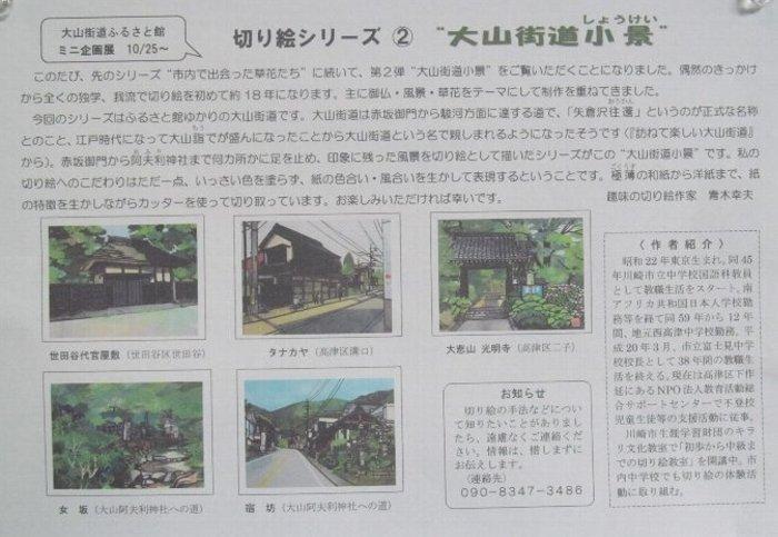 20141206nakahara07.jpg
