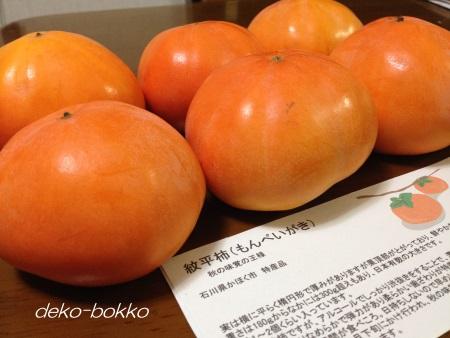 紋平柿(もんべいがき)