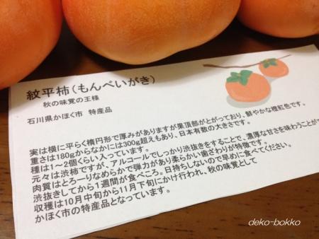 紋平柿 石川県かほく市 特産品