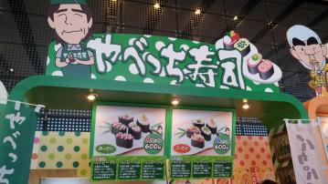 やべっち寿司
