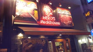 HEROsステーキハウス 秋葉原店 (2)