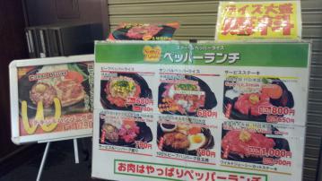 ペッパー・ランチ 秋葉原店 (2)
