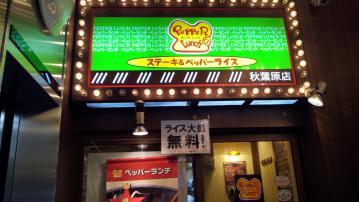 ペッパー・ランチ 秋葉原店