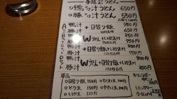 焼鳥家 すきっぱー (2)