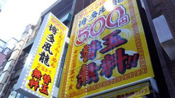 とんこつラーメン博多風龍 秋葉原2号店
