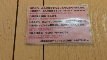 らーめん 影武者 (3)