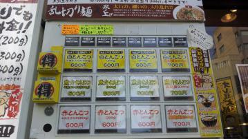 つけ麺 風龍 (2)