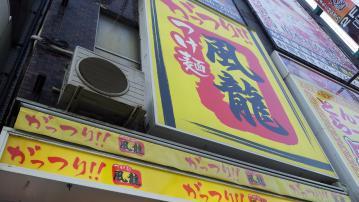 つけ麺 風龍