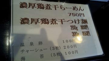ほうきぼし 神田店 (3)