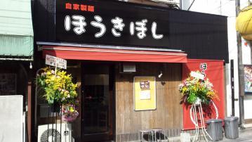 ほうきぼし 神田店