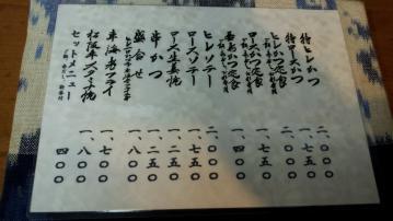 丸五 (2)