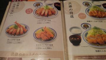 とんかつ浜勝 JRお茶の水店 (2)