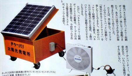 ソーラー発電セット2