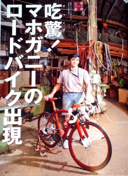 木製自転車1