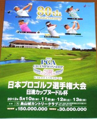PGA選手権烏山1