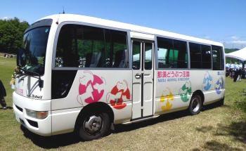 PGA烏山動物王国バス