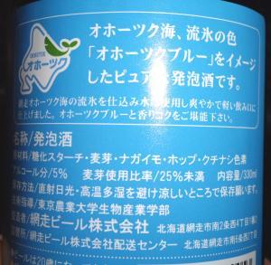 水色ビール説明