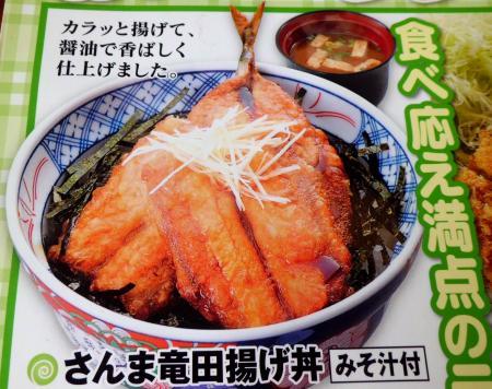 さんま竜田揚げ丼(メニュー)