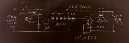 修正配線図