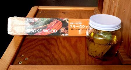 燻製16日ハーブオイルと桜ウッド