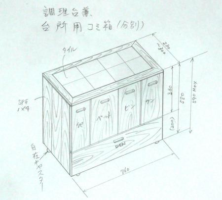 2013年1月23日分別ゴミ箱