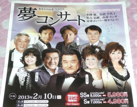 2月11日夢コンサート