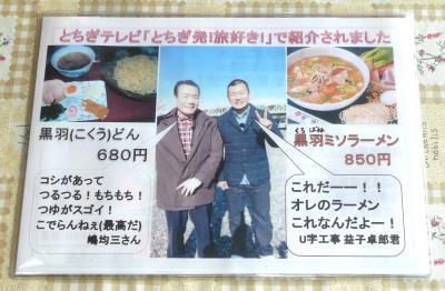 昼食2月23日華園メニュー1