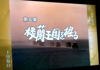 映画2月27日シルクロード1