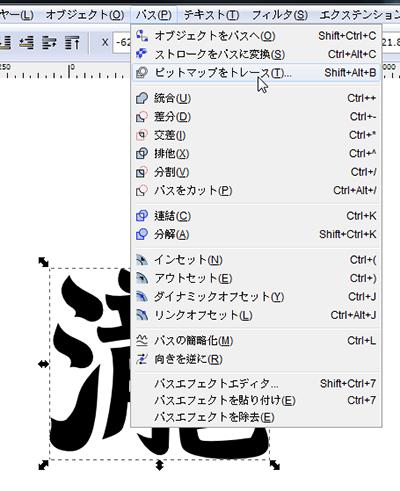 inkscapeビットマップをトレース
