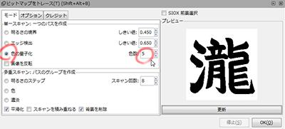 inkscape003s.png