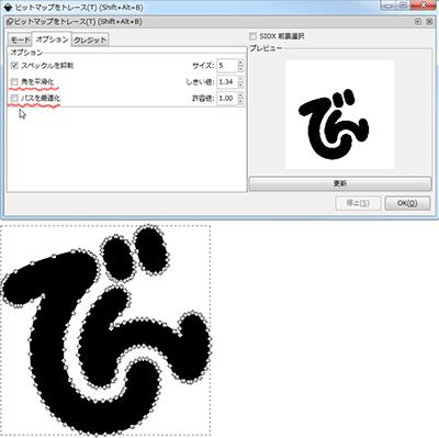 inkscape005s.png