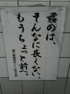 1-28トイレの張り紙