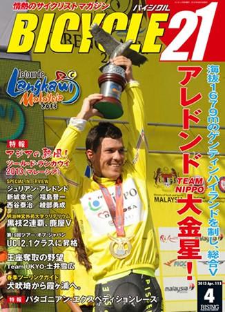 news20130321_b21cover.jpg