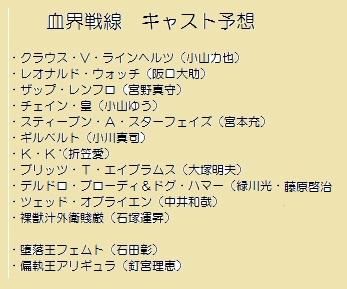 yosou_20141205225332850.jpg