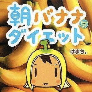 朝バナナダイエットのやり方と効果画像