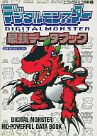 デジタルモンスター最強データブック (エニックスミニ百科)