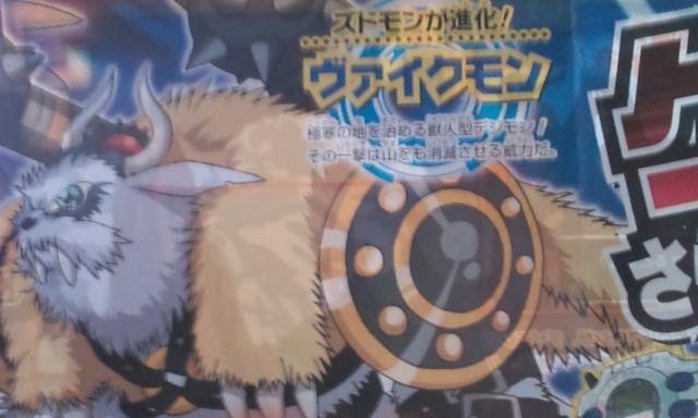 【PSP デジモンアドベンチャー】 ピヨモン、テントモン、パルモン、ゴマモンが究極体に進化!