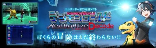 ぼくらの冒険はまだ終わらない!! ニンテンドー3DS専用ソフト『デジモンワールド Re:Digitize Decode』