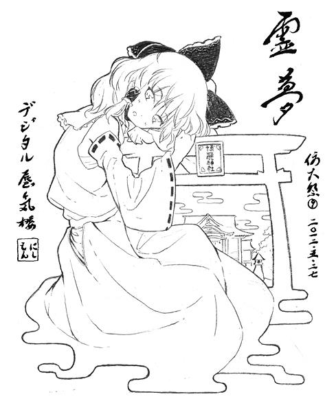 【線画】博麗霊夢のn次元断面図【霊夢】