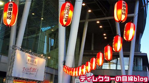 桑田佳祐 LIVE TOUR 2012「看板と行燈」