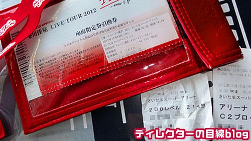 桑田佳祐 LIVE TOUR 2012「チケットと応援団限定チケットケースとツアーパンフレット」