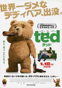 映画「テッド(字幕版)」