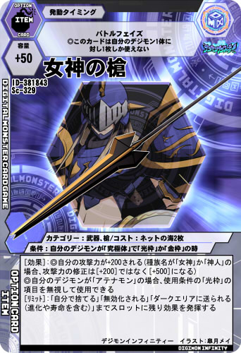 女神の槍 カード アイテム 武器
