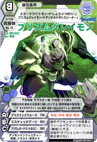 プリズムグレイモン02 カード