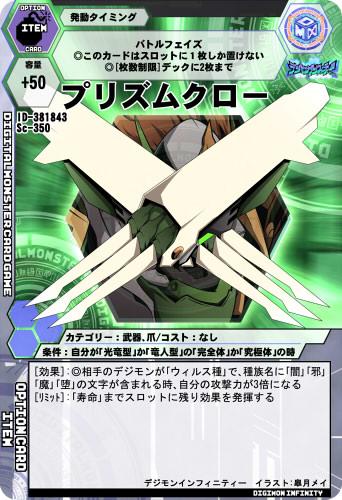 プリズムクロー カード アイテム 武器